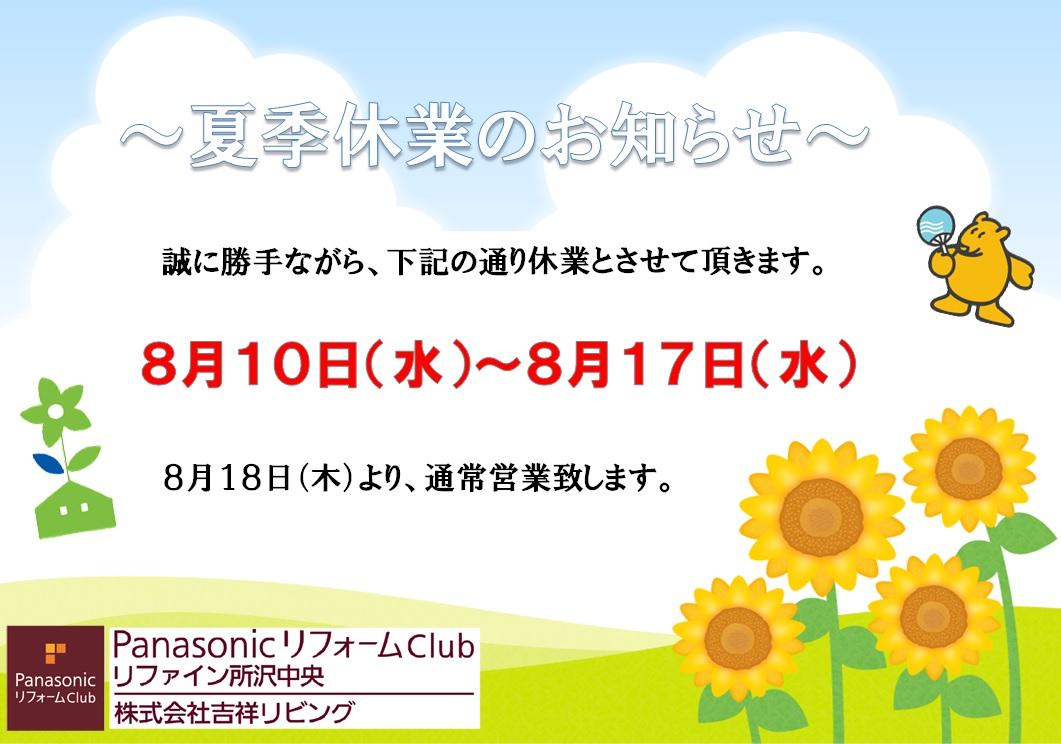 夏季休業2016