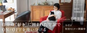 PRC_WEBbanner_ishii