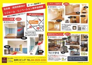裏(にしとこ貸家、レヂオンス、西所沢モデル)_R