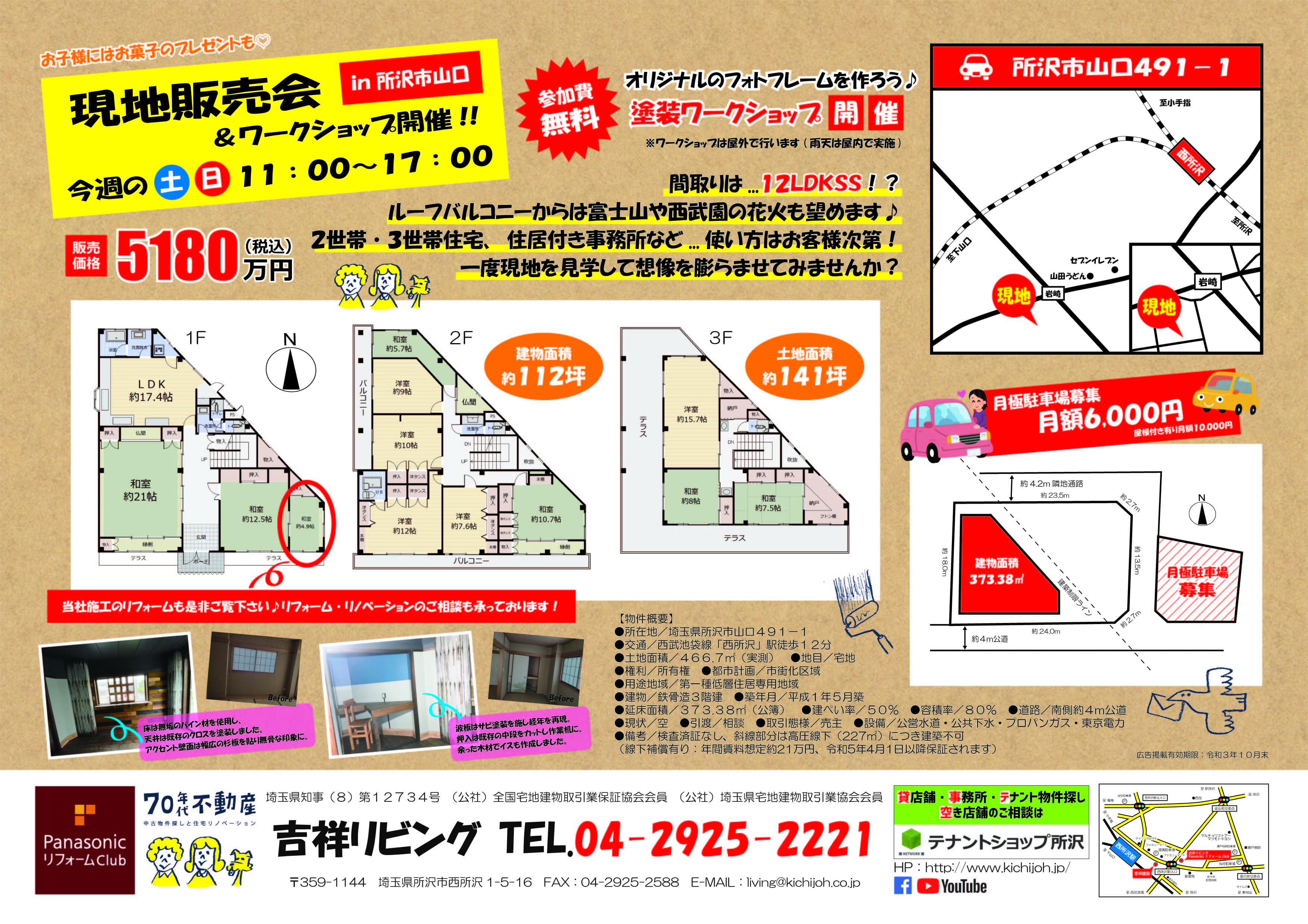表(リフォーム現場見学会&ワークショップ)